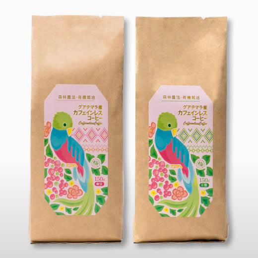 有機栽培グアテマラ産カフェインレスコーヒー豆200g/粉200g(レギュラー)