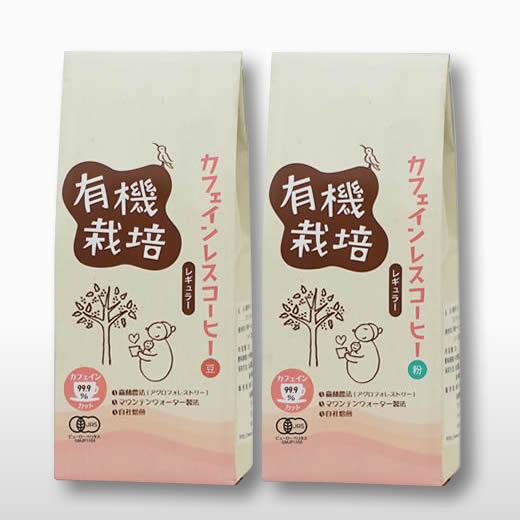 有機栽培メキシコ産カフェインレスコーヒー豆200g/粉200g(レギュラー)