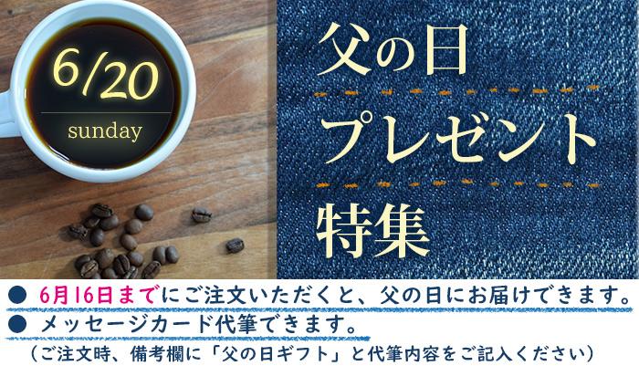 6月20日は父の日!ギフト特集 男のこだわりコーヒー器具セレクション メッセージカード代筆サービスあります