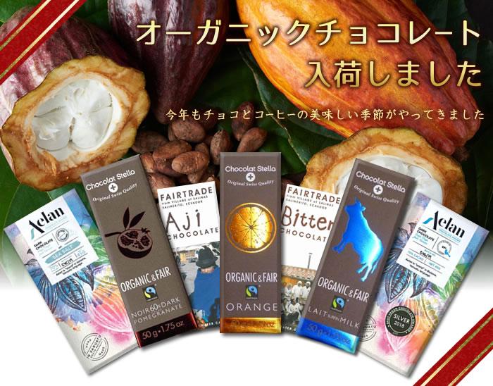 オーガニックチョコレート入荷しました!今年もチョコとコーヒーの美味しい季節がやってきました。