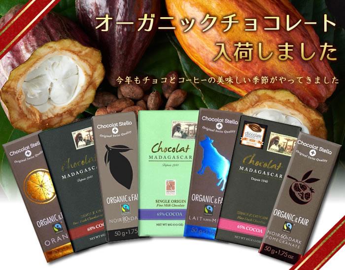有機栽培フェアトレード チョコレート