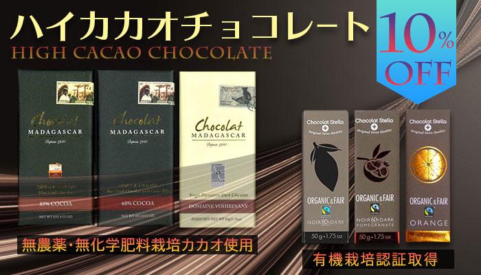 ハイカカオ オーガニックフェアトレードチョコレート、無農薬有機栽培チョコレート 10%OFFセール