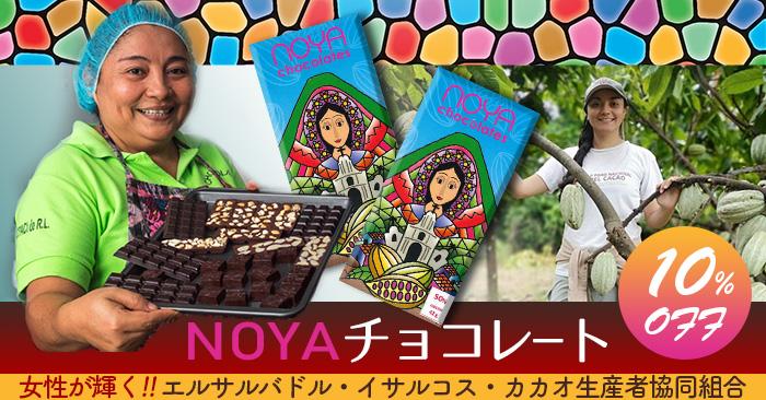 オーガニック 高カカオ NOYAチョコレート 10%OFFセール(エルサルバドル産)