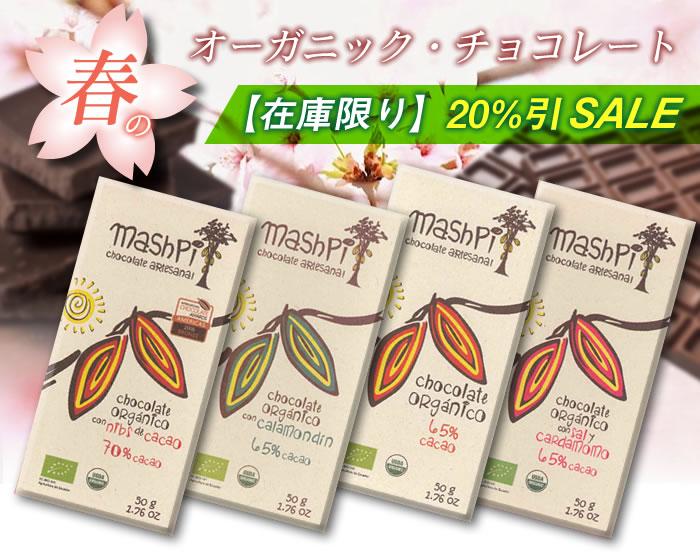 フェアトレード・オーガニック森林農法チョコレート在庫限り20%OFFセール販売中です。