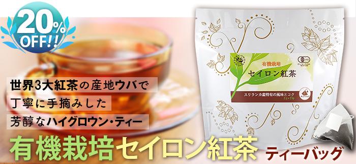 有機栽培セイロン紅茶ティーバッグ 30%OFFセール中 世界三大紅茶の産地ウバで手摘みされた芳醇なハイグロウンティー