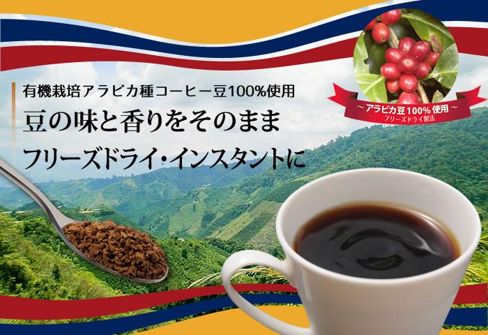 有機栽培アラビカ種コーヒー豆100%使用。豆の味と香りをそのままフリーズドライ・インスタントコーヒーにしました。