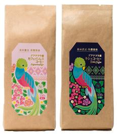 森林農法・有機栽培 グアテマラ産 キシェコーヒーとカフェインレスコーヒー