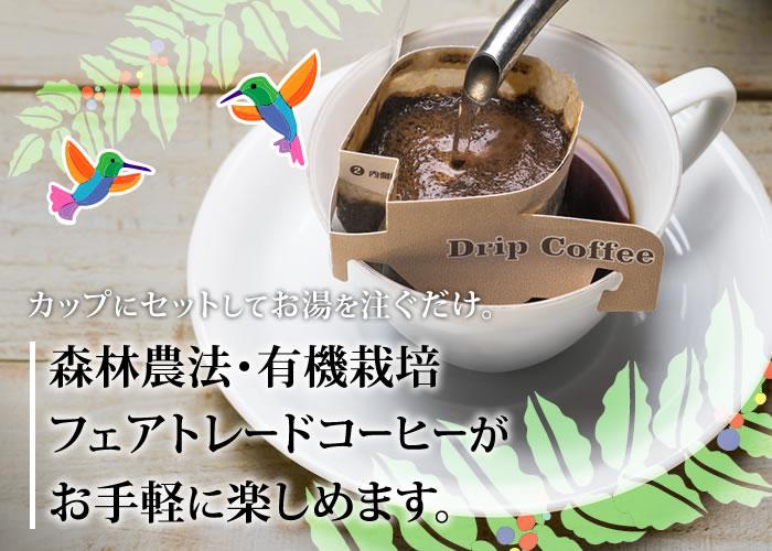 森林農法・有機栽培フェアトレードコーヒーがお手軽に楽しめます