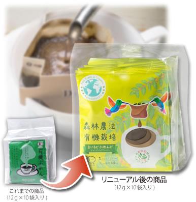 森林農法・有機栽培・フェアトレード ドリップバッグコーヒーのパッケージが新しくなります。