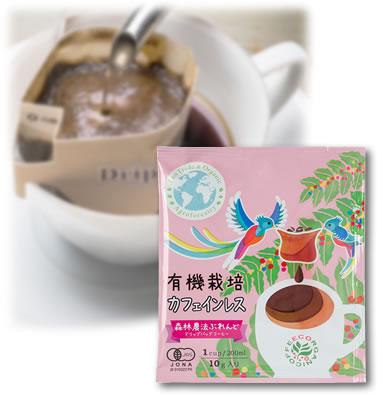 森林農法・有機栽培・カフェインレス・フェアトレード ドリップバッグコーヒー新発売