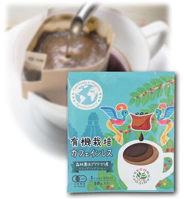 森林農法・有機栽培・カフェインレス・フェアトレード グアテマラ産ドリップバッグコーヒー新発売