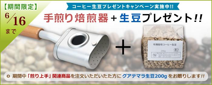 手煎り焙煎機「煎り上手」にオーガニックコーヒー生豆をもれなくプレゼントキャンペーン中!グアテマラ産生豆200gをお届けします。