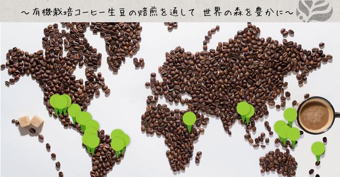 有機栽培コーヒー生豆の焙煎を通して 世界の森を豊かに