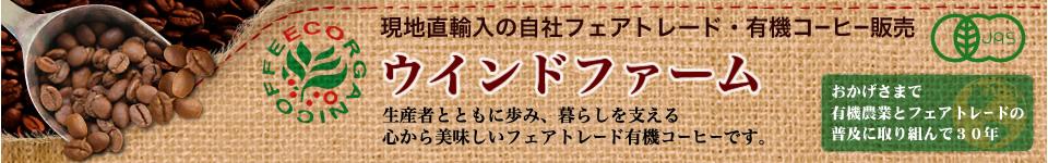 現地直輸入の自社フェアトレード有機コーヒー(=オーガニック・コーヒー)販売 「ウインドファーム」 〜フェアトレードを続けて30年〜