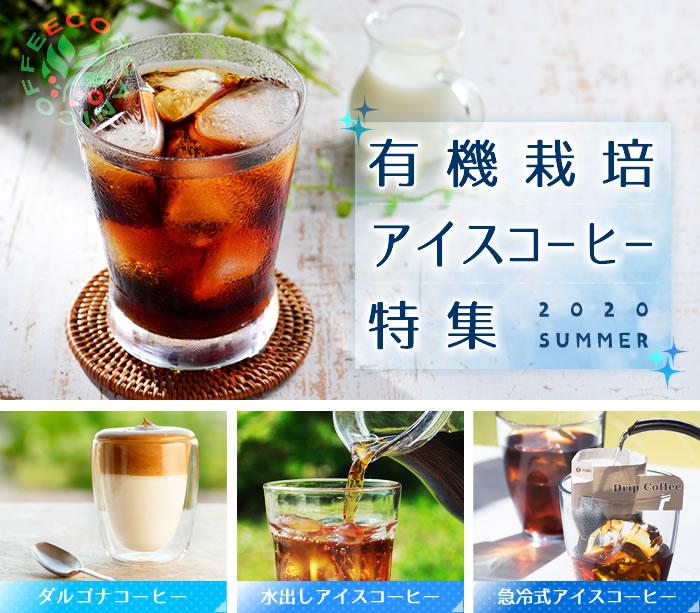 有機栽培アイスコーヒー特集 美味しいカフェオレ、水出し、急冷式の作り方
