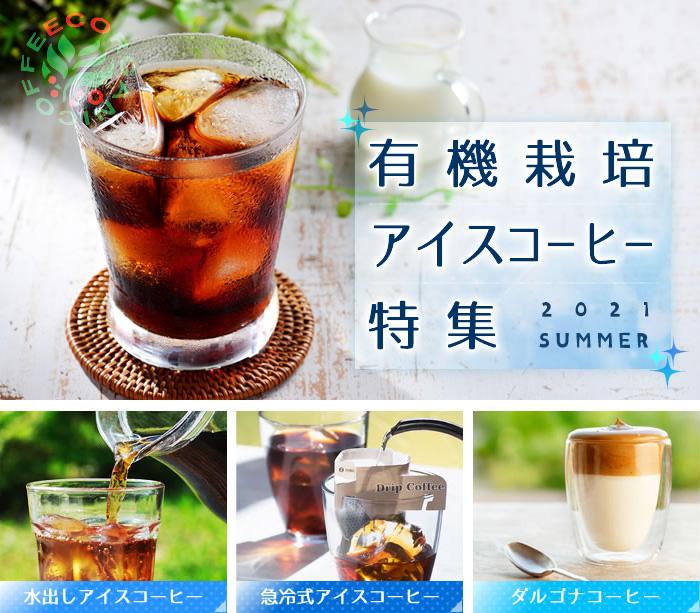 有機栽培アイスコーヒー特集 美味しい水出しコーヒー、急冷式アイスコーヒー、ダルゴナコーヒーの作り方