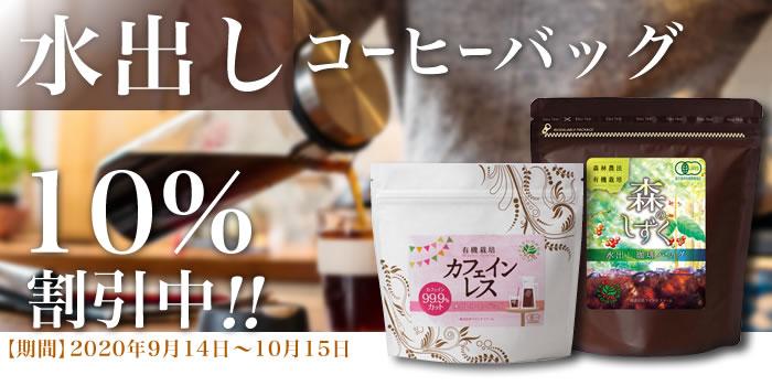有機栽培(オーガニック)水出しダッチコーヒー、水出しアイスコーヒー用バッグ 10%OFFセール中