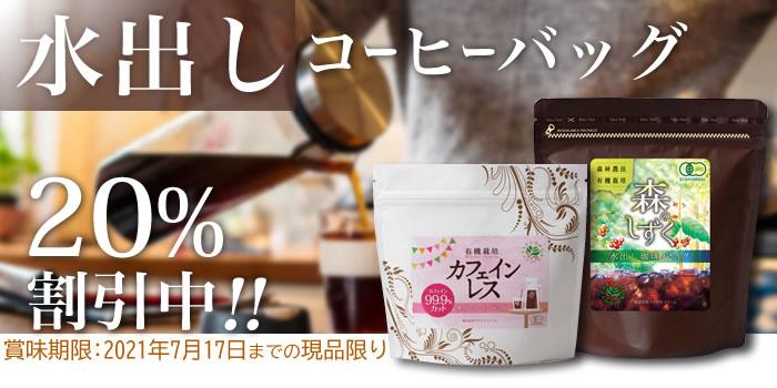 有機栽培水出しコーヒー(ダッチコーヒー)バッグ 20%OFFセール(賞味期限:2021年7月17日までの現品限り)