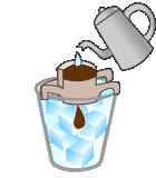 ドリップバッグを使った 急冷式アイスコーヒーの作り方 3