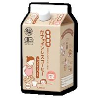 有機栽培カフェインレスコーヒー(カフェオレベース)