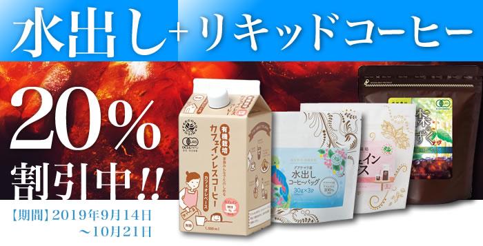 有機栽培アイスコーヒー(水出しコーヒーバッグ+リキッドコーヒー)20%OFFセール
