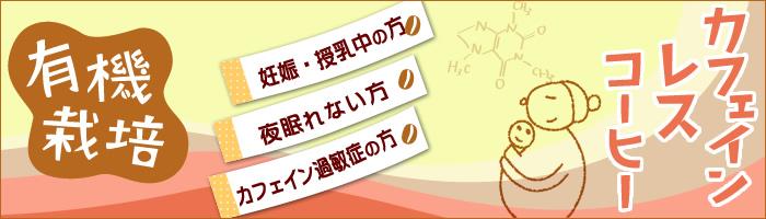 カフェインレスコーヒー:カフェインカット率99.9%!!森林農法・有機栽培フェアトレード豆100%使用