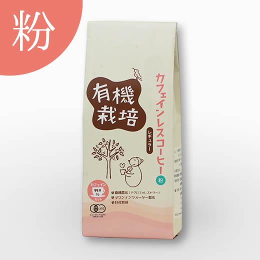 有機栽培カフェインレスコーヒー粉200g(レギュラー)
