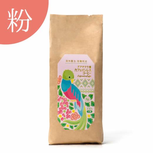 森林農法・有機栽培 グアテマラ産カフェインレスコーヒー粉150g