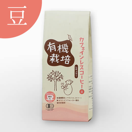 有機栽培カフェインレスコーヒー豆200g(レギュラー)