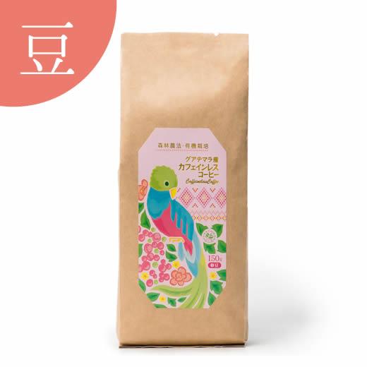 森林農法・有機栽培 グアテマラ産カフェインレスコーヒー豆150g(レギュラー)