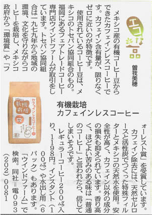 有機栽培カフェインレスコーヒーが中日新聞で紹介されました