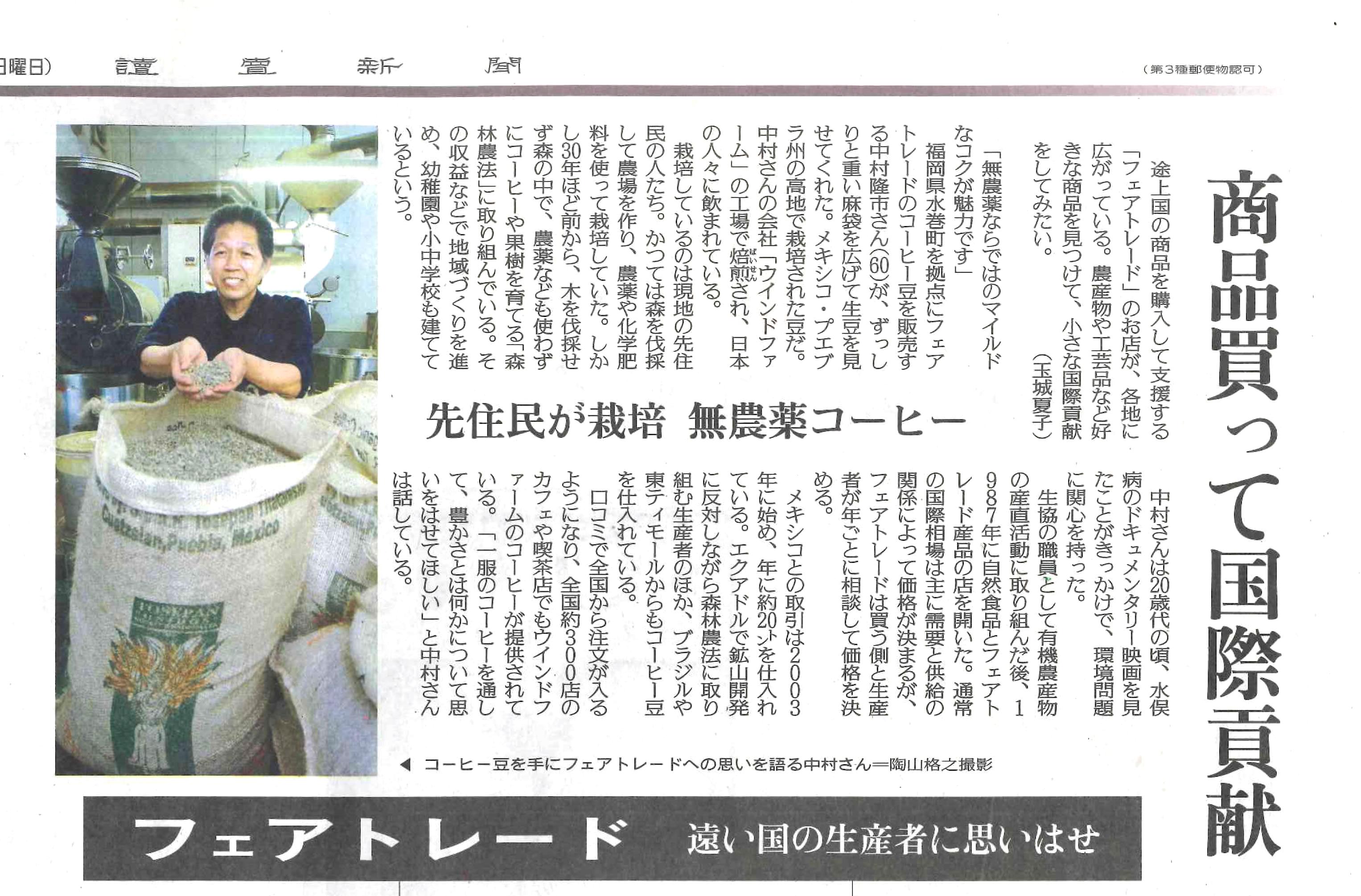 ウインドファームのフェアトレードが読売新聞で紹介されました。