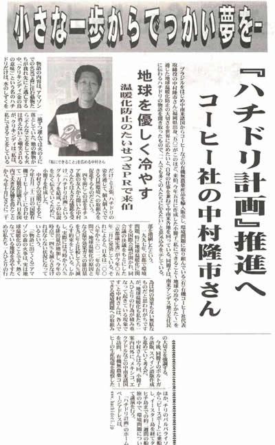 記事写真:「ハチドリ計画」 小さな一歩からでっかい夢を〈サンパウロ新聞2005/11/5〉