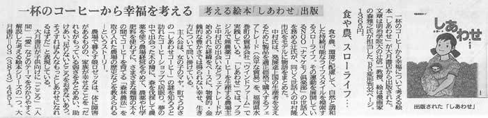 記事写真:絵本「しあわせ」が西日本新聞で紹介されました