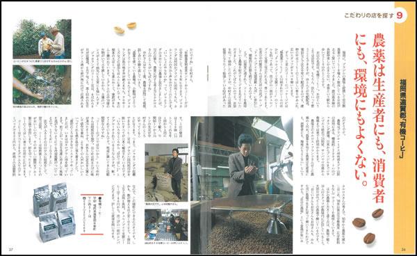 記事写真:通販生活〈1996年5月〉