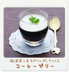極深煎りコーヒー豆をドリップしてつくる コーヒーゼリー