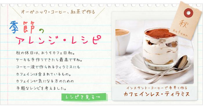 カフェインレス・ティラミス(季節のコーヒー・紅茶アレンジ・レシピ)