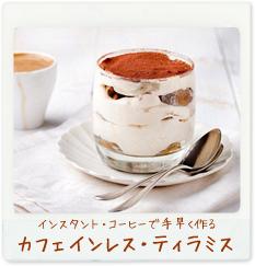 インスタント・コーヒーで手早く作る カフェインレス・ティラミス