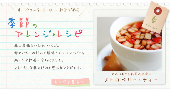 お手軽ティーバッグでつくる ストロベリーティ(季節のコーヒー・紅茶アレンジ・レシピ)