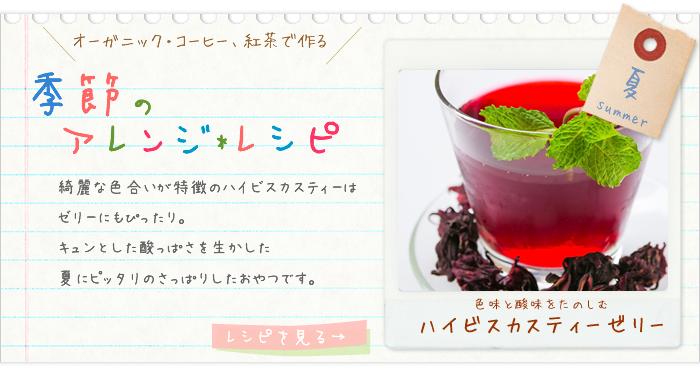 ハイビスカスティーゼリー(季節のコーヒー・紅茶アレンジ・レシピ)