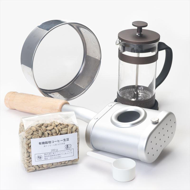 コーヒー豆手煎り焙煎セット(手煎り焙煎器+生豆+計量スプーン+抽出器具+冷却容器) 送料無料でお届けします。このセットで手煎り焙煎選手権に出場できます。