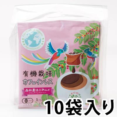 有機栽培 森林農法ぶれんどカフェインレスコーヒードリップバッグ(10g×10袋)