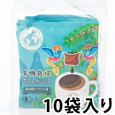 有機栽培グアテマラ産カフェインレスコーヒードリップバッグ(10g×10袋)