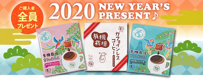 新年オーガニック森林農法カフェインレスドリップバッグコーヒー全員プレゼント