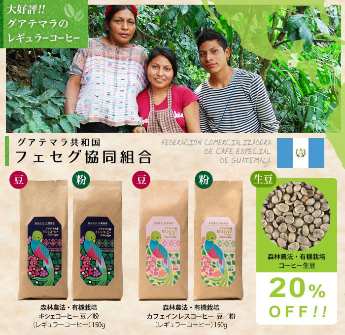 大好評!森林農法・有機栽培グアテマラのフェアトレードコーヒー