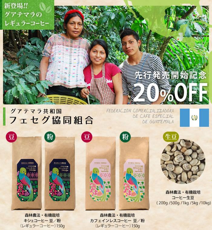 先行発売中!!森林農法・有機栽培グアテマラのフェアトレードコーヒー