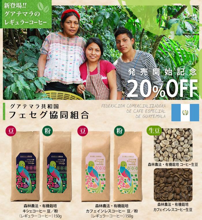 発売中!!森林農法・有機栽培グアテマラのフェアトレードコーヒー