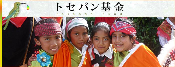トセパン協同組合の活動を支える「トセパン基金」へのご支援、どうぞよろしくお願いいたします