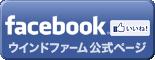 ウインドファーム公式Facebookページへのリンクはこちらから。