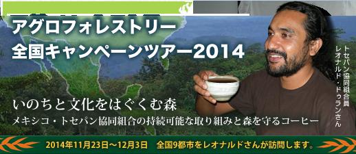 11/23ー12/3 アグロフォレストリー 全国キャンペーンツアー2014?『いのちと文化をはぐくむ森 メキシコ・トセパン協同組合の持続可能な取り組みと森を守るコーヒー』